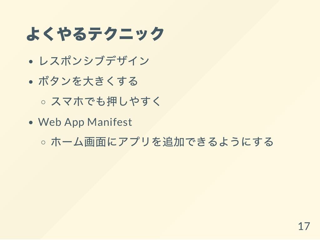 よくやるテクニック レスポンシブデザイン ボタンを大きくする スマホでも押しやすく Web A...