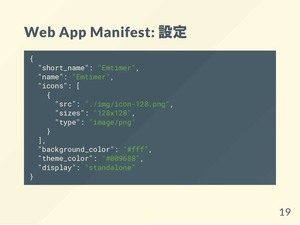 "Web App Manifest: 設定 { ""short_name"": ""Emtimer"",..."