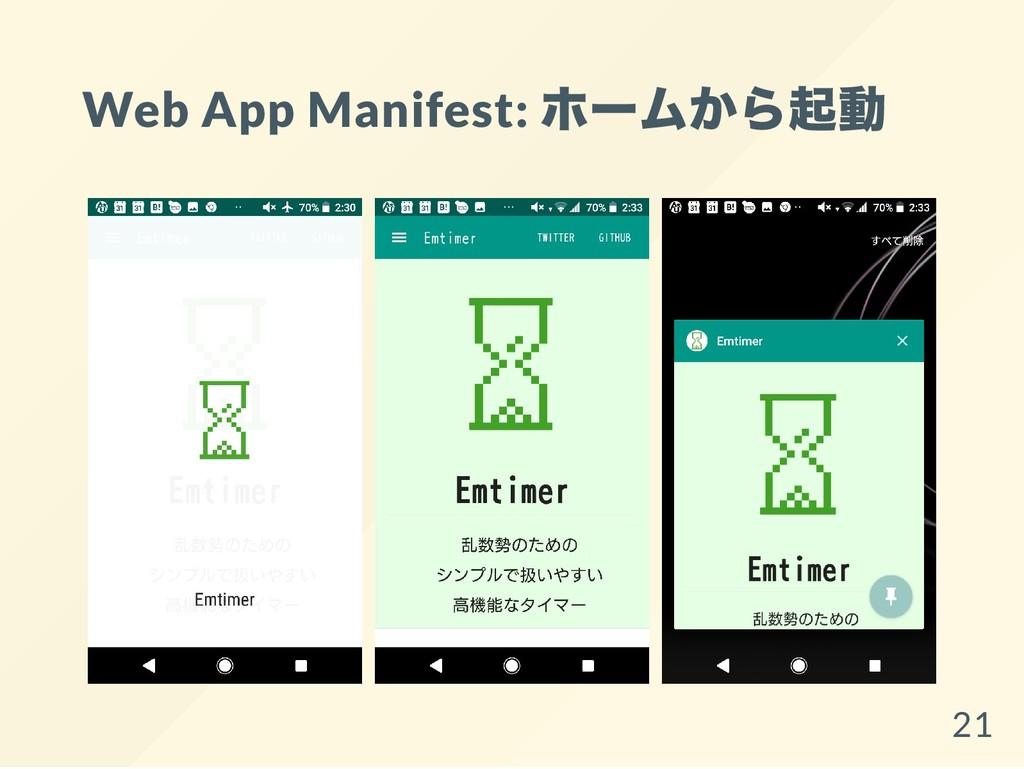 Web App Manifest: ホー ムから起動 21