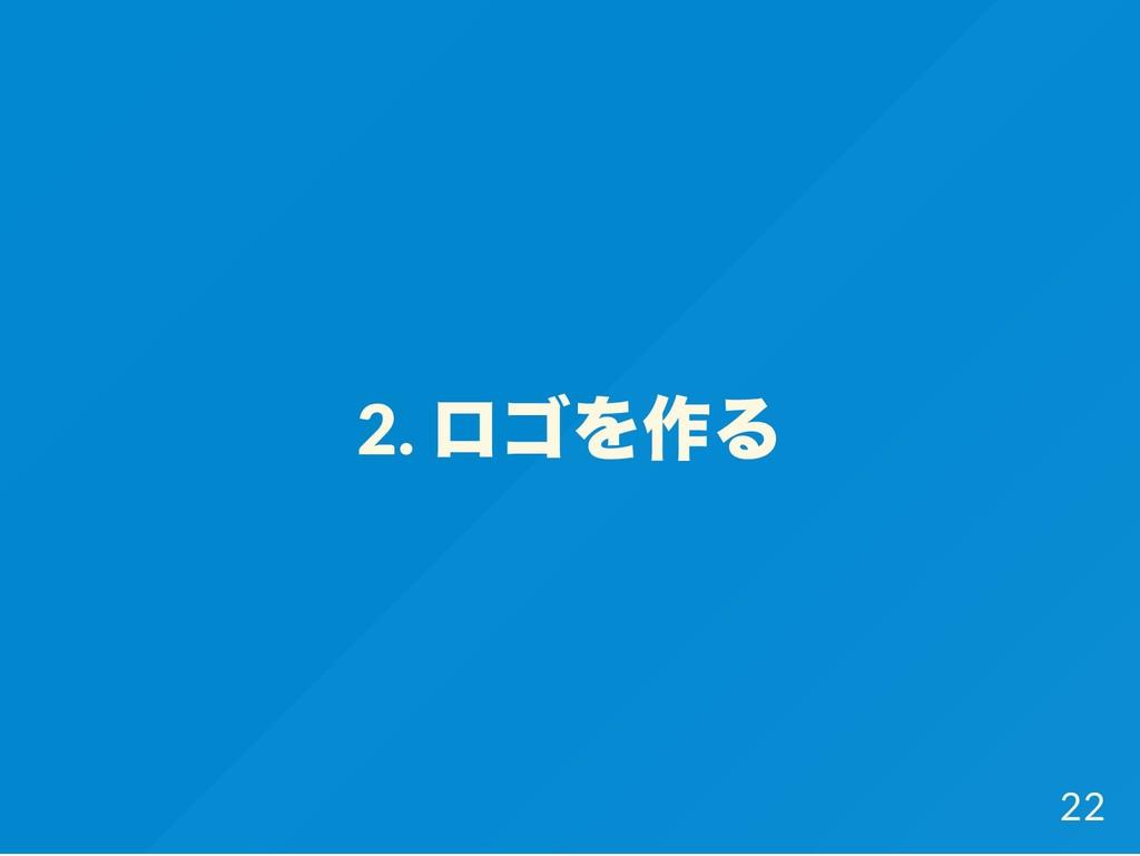 2. ロゴを作る 22