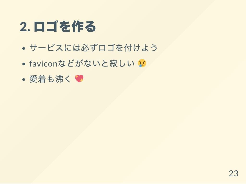 2. ロゴを作る サー ビスには必ずロゴを付けよう favicon などがないと寂しい 愛着も...