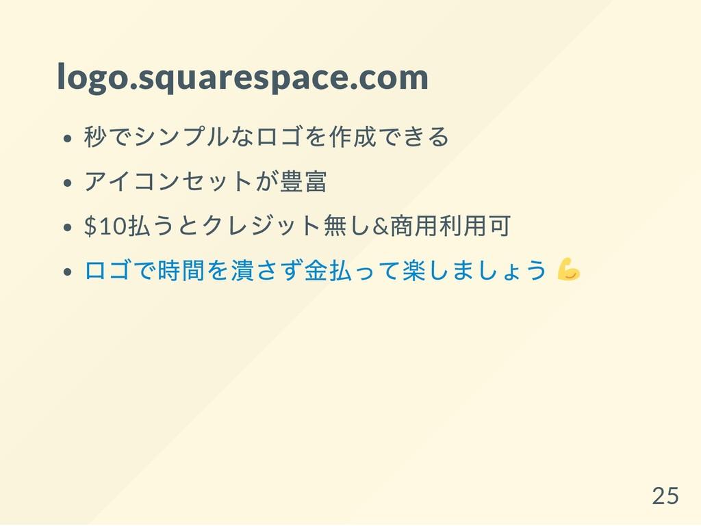 logo.squarespace.com 秒でシンプルなロゴを作成できる アイコンセットが豊富...