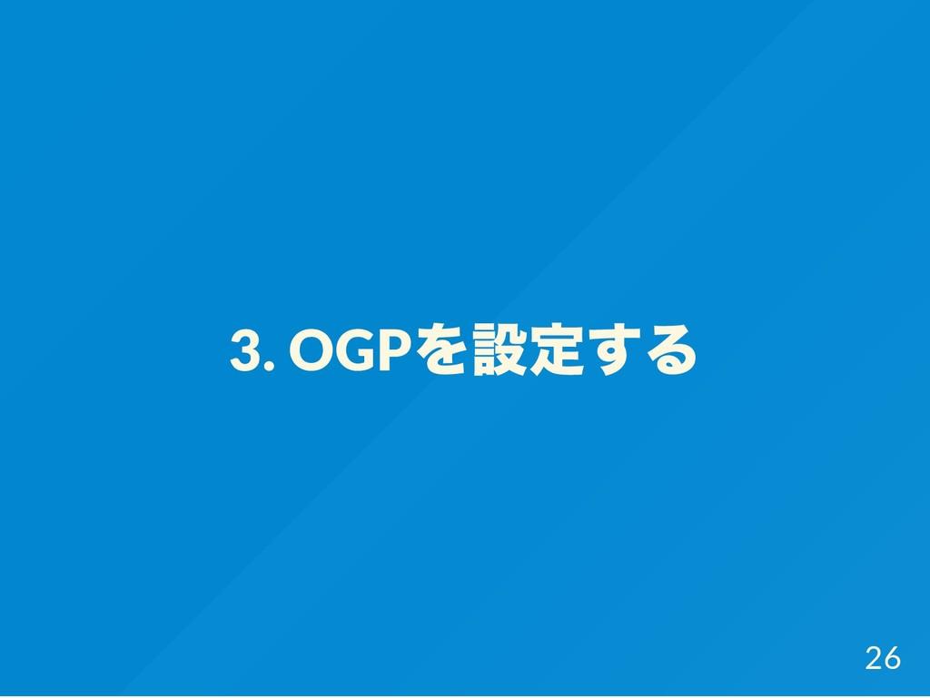3. OGP を設定する 26