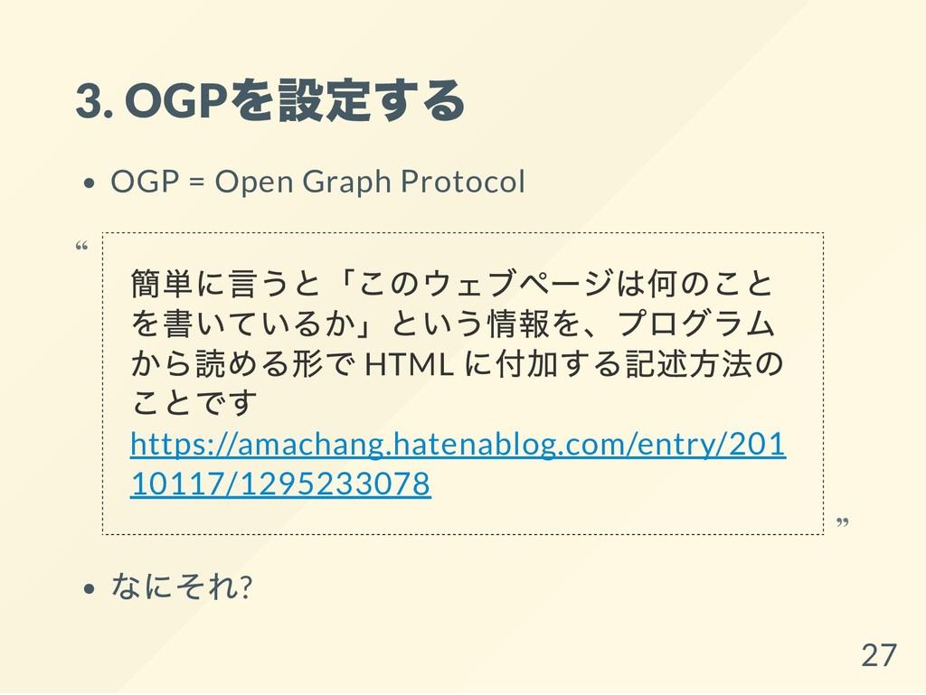 3. OGP を設定する OGP = Open Graph Protocol なにそれ? 簡単...