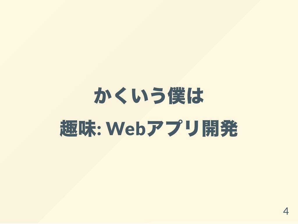 かくいう僕は 趣味: Web アプリ開発 4