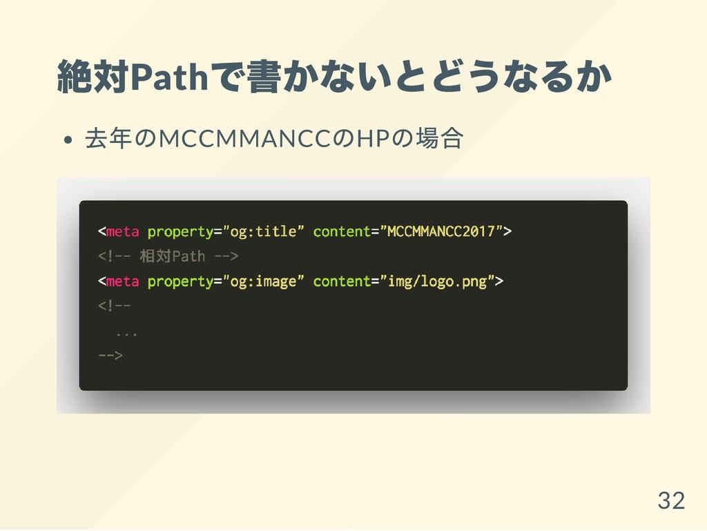 絶対Path で書かないとどうなるか 去年のMCCMMANCC のHP の場合 32