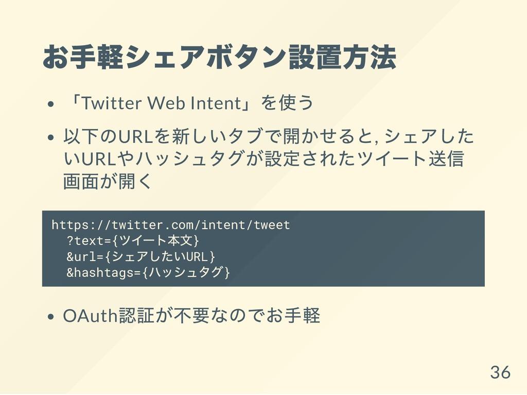 お手軽シェアボタン設置方法 「Twitter Web Intent」 を使う 以下のURL を...
