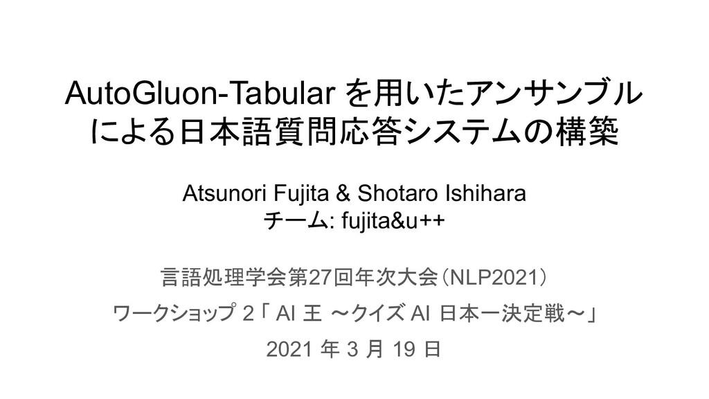 AutoGluon-Tabular を用いたアンサンブルによる日本語質問応答システムの構築 / AIO solution by  AutoGluon-Tabular
