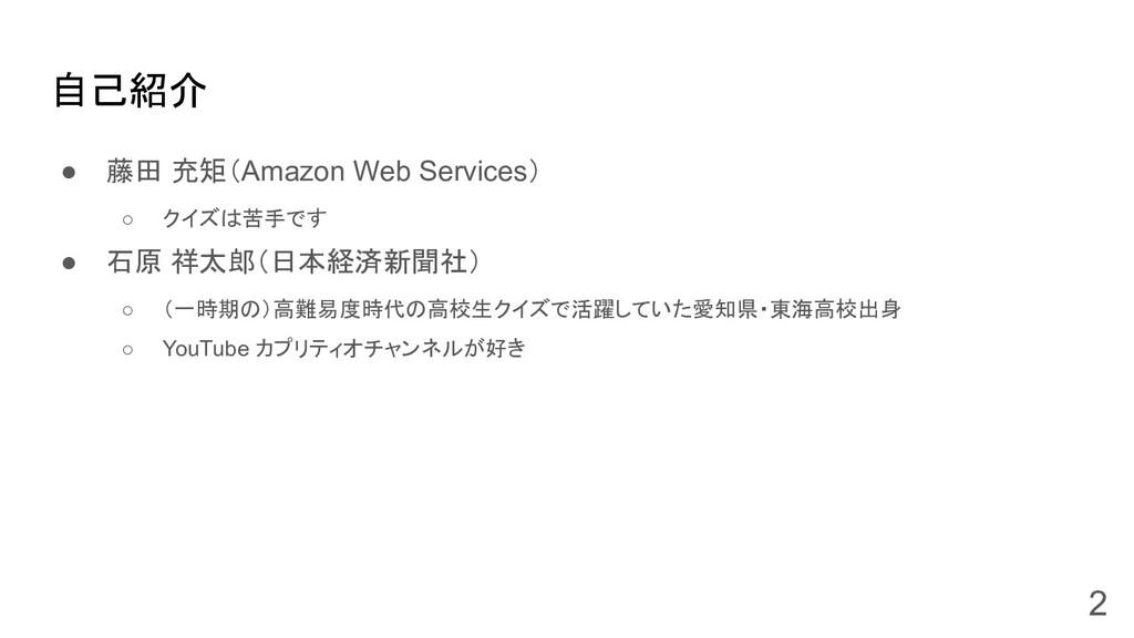 ● 藤田 充矩(Amazon Web Services) ○ クイズは苦手です ● 石原 祥太...