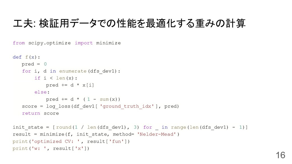 from scipy.optimize import minimize def f(x): p...
