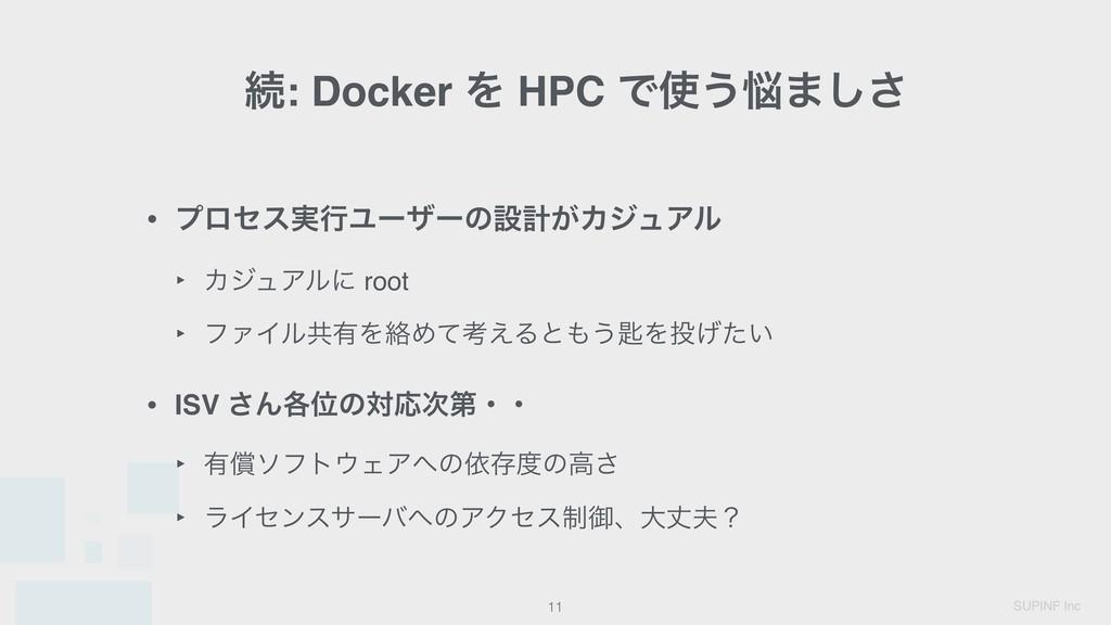 SUPINF Inc ɹଓ: Docker Λ HPC Ͱ͏·͠͞ !11 • ϓϩηε࣮...