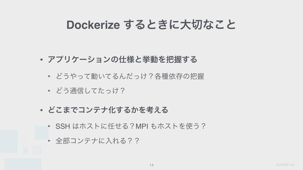 SUPINF Inc Dockerize ͢Δͱ͖ʹେͳ͜ͱ !14 • ΞϓϦέʔγϣϯͷ...
