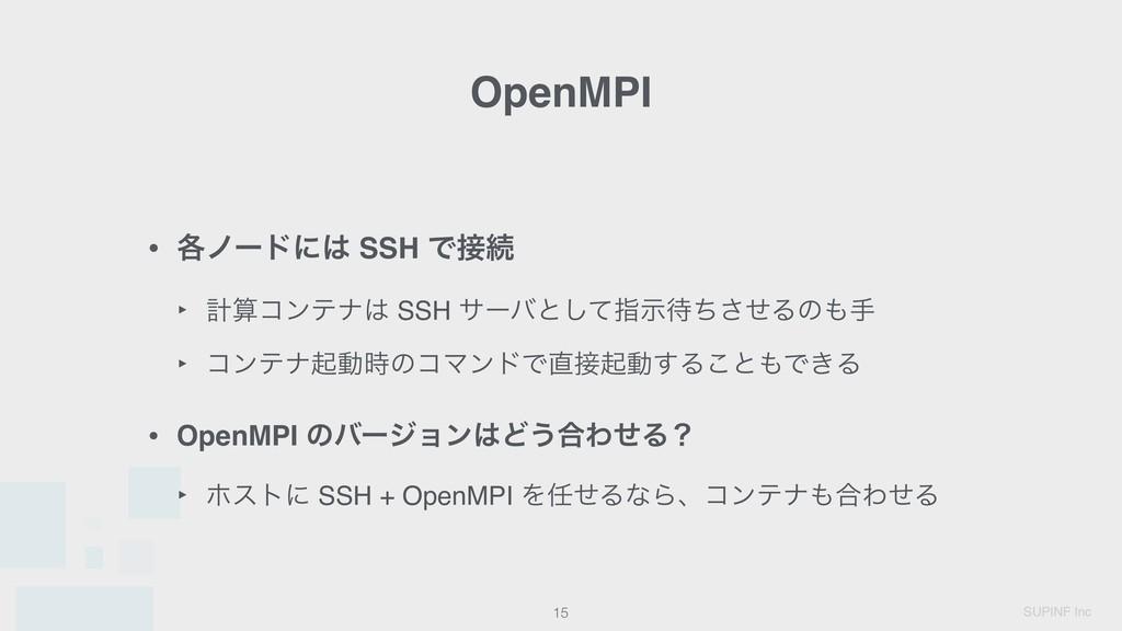 SUPINF Inc OpenMPI !15 • ֤ϊʔυʹ SSH Ͱଓ ‣ ܭίϯς...