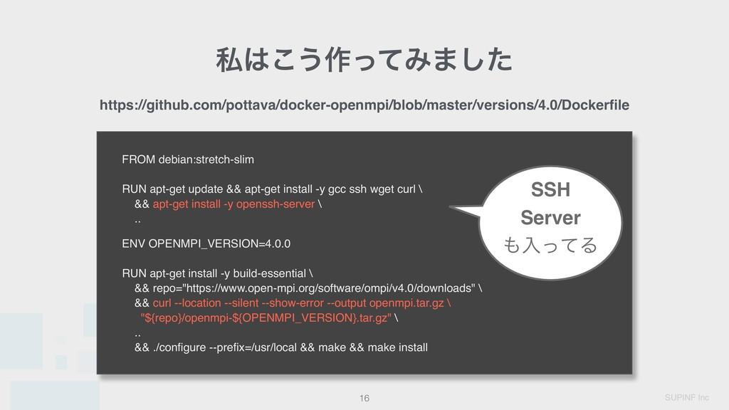 SUPINF Inc ࢲ͜͏࡞ͬͯΈ·ͨ͠ !16 https://github.com/p...