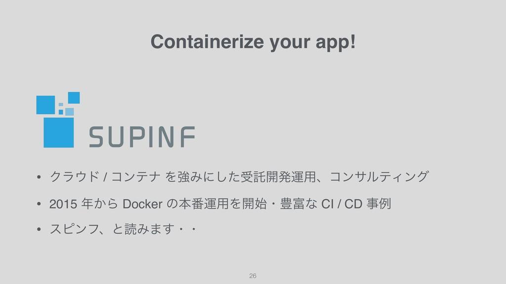 Containerize your app! !26 • Ϋϥυ / ίϯςφ ΛڧΈʹͨ͠...