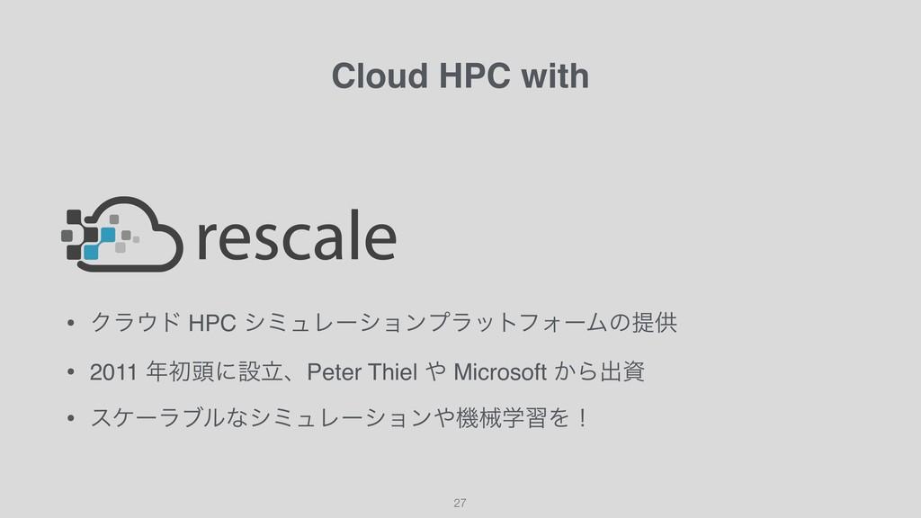 Cloud HPC with !27 • Ϋϥυ HPC γϛϡϨʔγϣϯϓϥοτϑΥʔϜͷ...