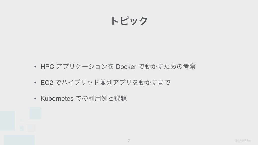 SUPINF Inc τϐοΫ !7 • HPC ΞϓϦέʔγϣϯΛ Docker Ͱಈ͔ͨ͢...