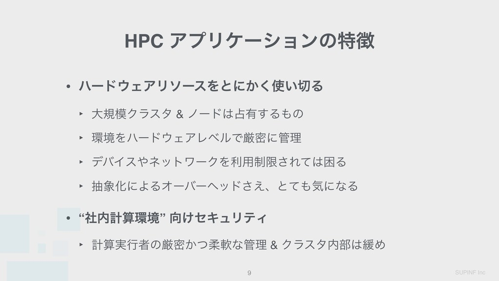 SUPINF Inc HPC ΞϓϦέʔγϣϯͷಛ !9 • ϋʔυΣΞϦιʔεΛͱʹ͔͘...