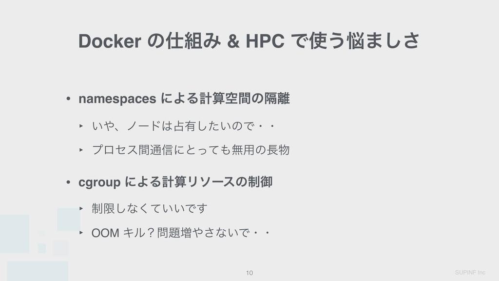 SUPINF Inc Docker ͷΈ & HPC Ͱ͏·͠͞ !10 • name...