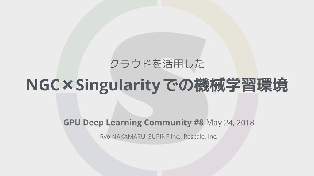 クラウドを活用した NGC✖Singularity での機械学習環境 GPU Deep Lea...