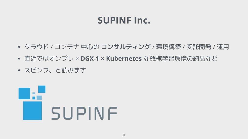 SUPINF Inc. !3 • クラウド / コンテナ 中心の コンサルティング / 環境構...