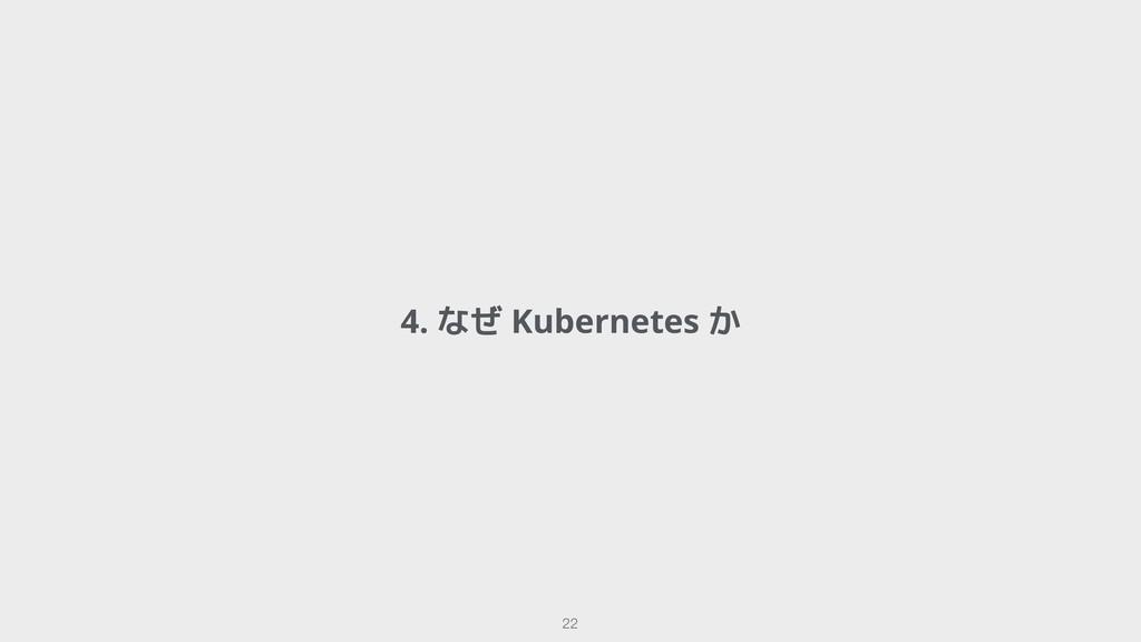 4. なぜ Kubernetes か !22