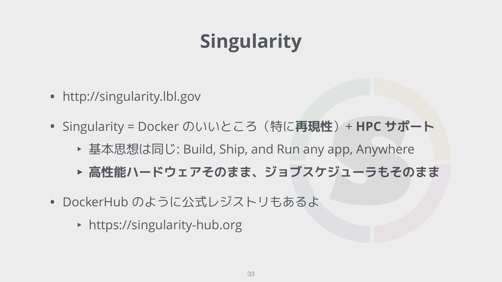 Singularity • http://singularity.lbl.gov • Sing...