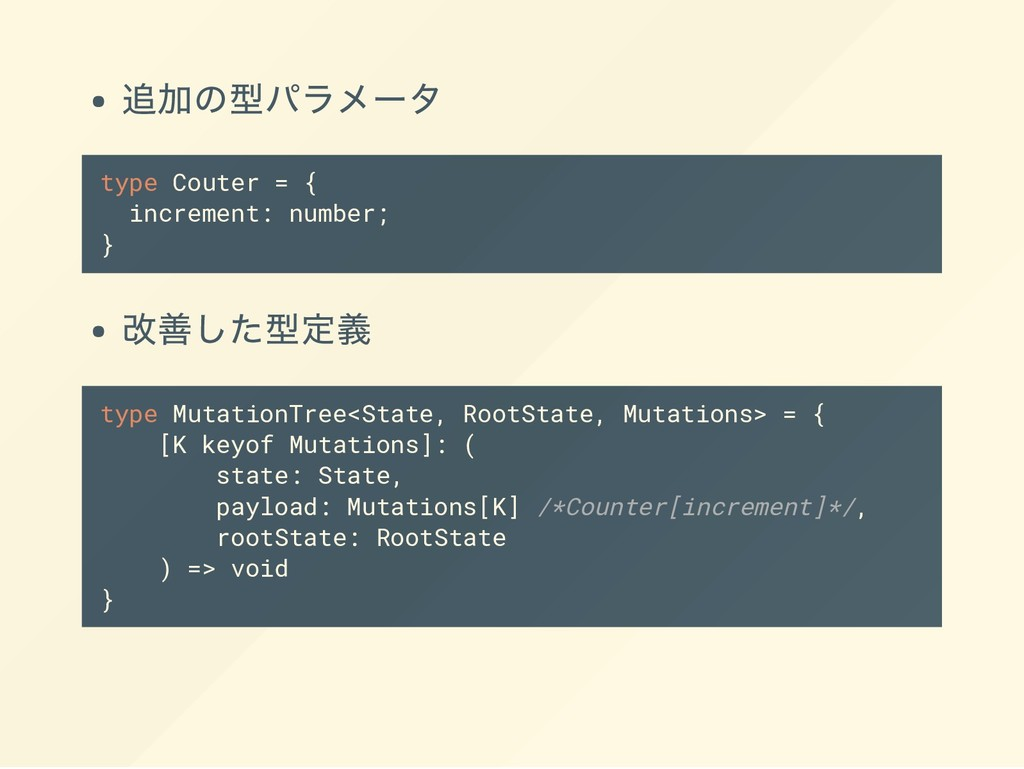 追加の型パラメータ type Couter = { increment: number; } ...