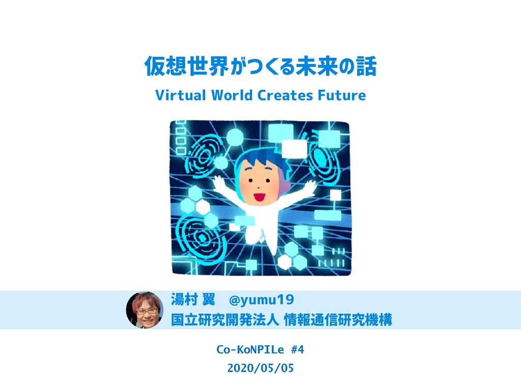 仮想世界がつくる未来の話 湯村 翼 @yumu19 国立研究開発法人 情報通信研究機構 湯村 ...