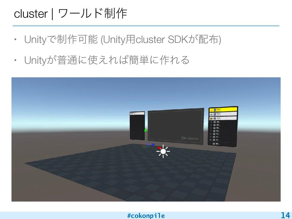 #cokonpile cluster | ϫʔϧυ੍࡞ • UnityͰ੍࡞Մ (Unity...