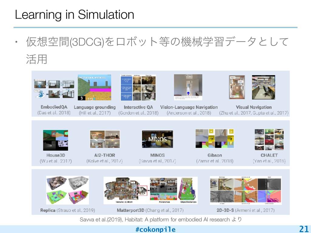 #cokonpile Learning in Simulation • Ծۭؒ(3DCG)Λ...