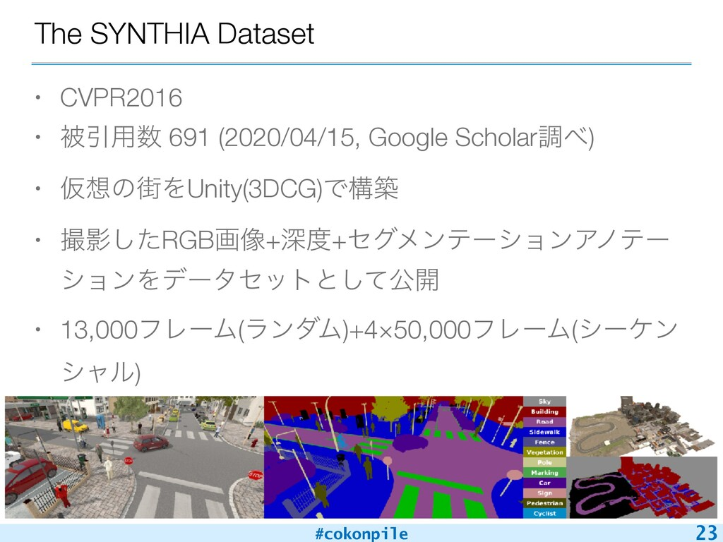 #cokonpile The SYNTHIA Dataset • CVPR2016 • ඃҾ༻...