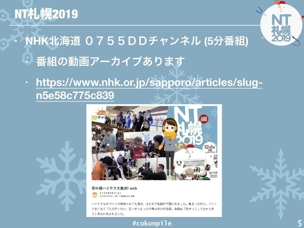 #cokonpile NTຈ2019 5 • NHKւಓ ̙̙̌̓̑̑νϟϯωϧ (5൪...