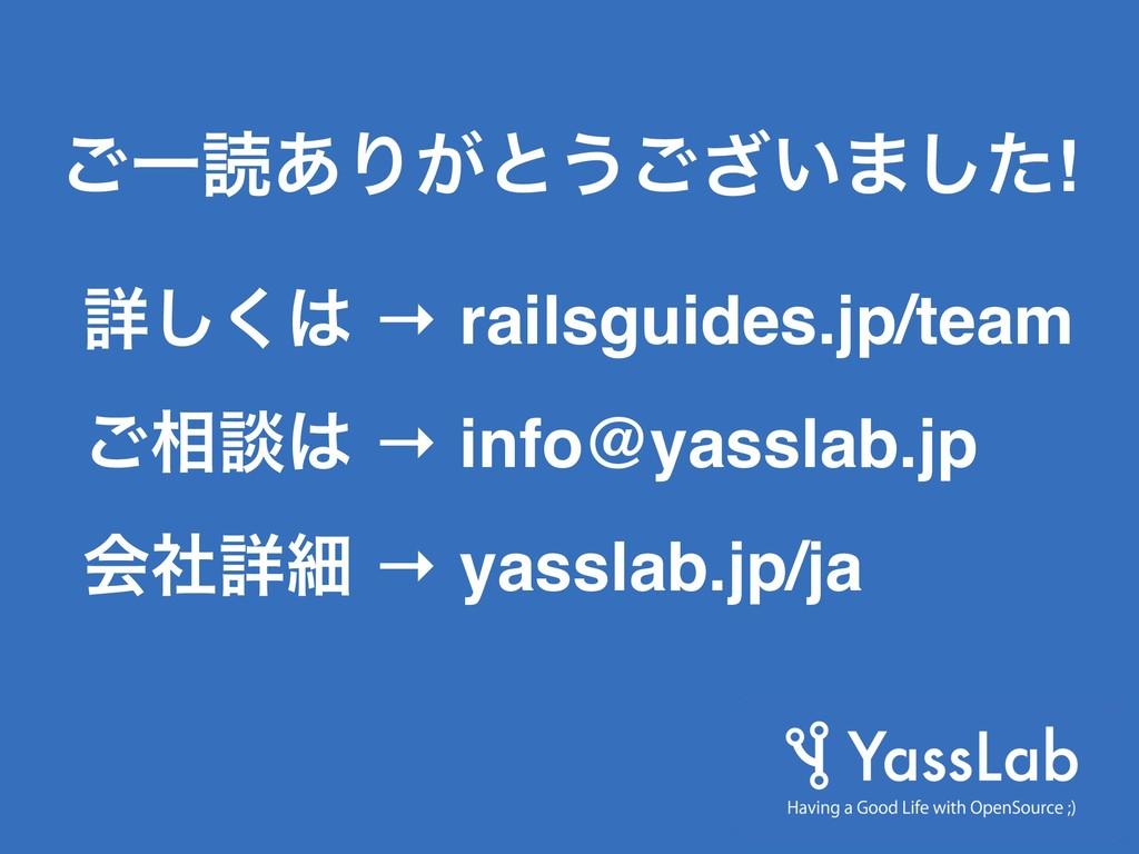 ৄ͘͠ → railsguides.jp/team ͝૬ஊ → info@yasslab....