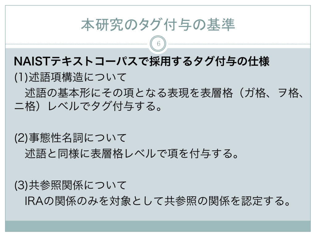 """本研究のタグ付与の基準 6 /""""*45ςΩετίʔύεͰ࠾༻͢Δλά༩ͷ༷  ड़ޠ߲ߏ..."""