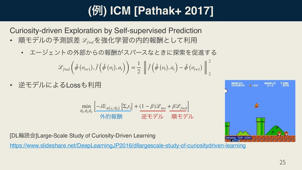 (ྫ) ICM [Pathak+ 2017] Curiosity-driven Explora...