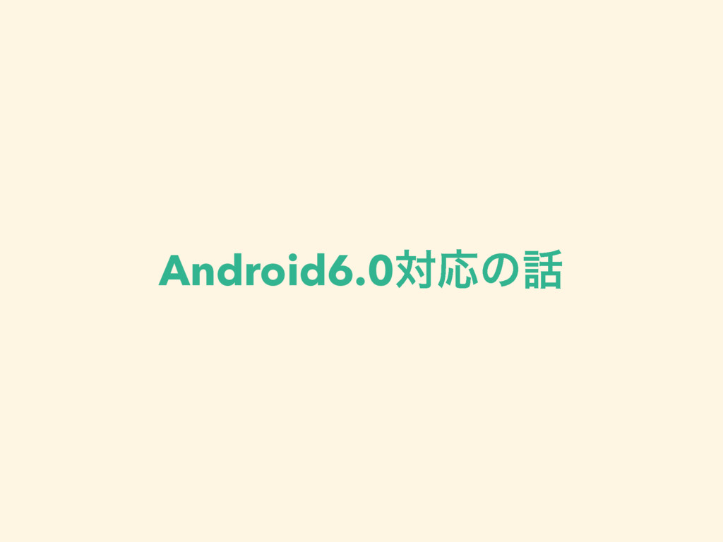Android6.0ରԠͷ
