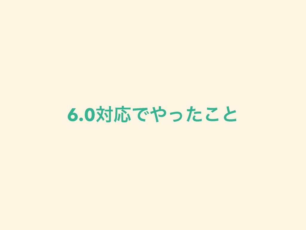 6.0ରԠͰͬͨ͜ͱ