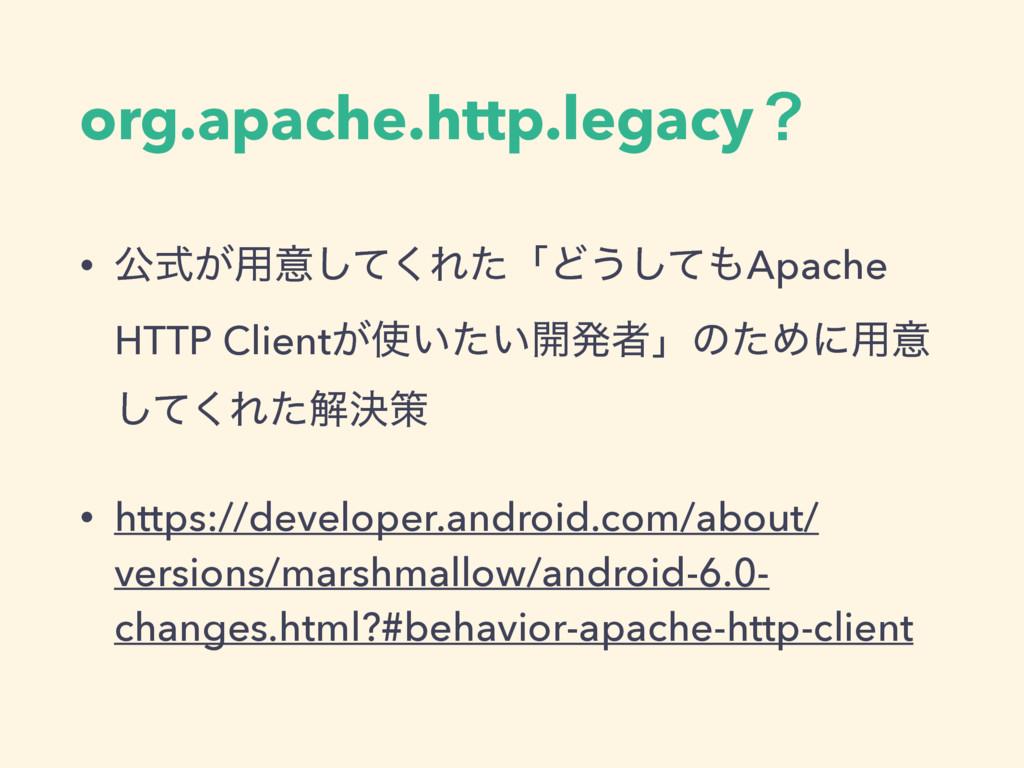 org.apache.http.legacyʁ • ެ͕ࣜ༻ҙͯ͘͠ΕͨʮͲ͏ͯ͠Apach...