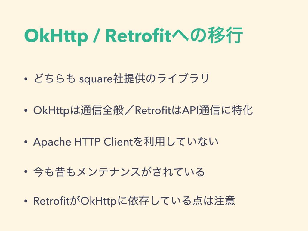 OkHttp / RetrofitͷҠߦ • ͲͪΒ squareࣾఏڙͷϥΠϒϥϦ • O...