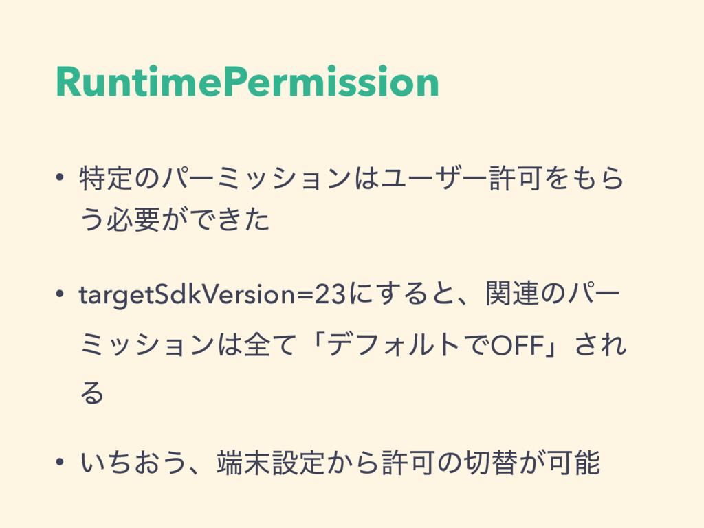 RuntimePermission • ಛఆͷύʔϛογϣϯϢʔβʔڐՄΛΒ ͏ඞཁ͕Ͱ͖...