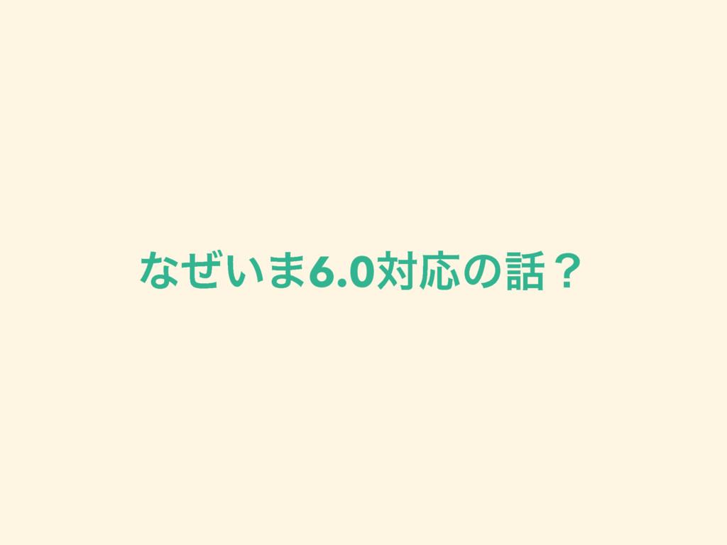 ͳ͍ͥ·6.0ରԠͷʁ
