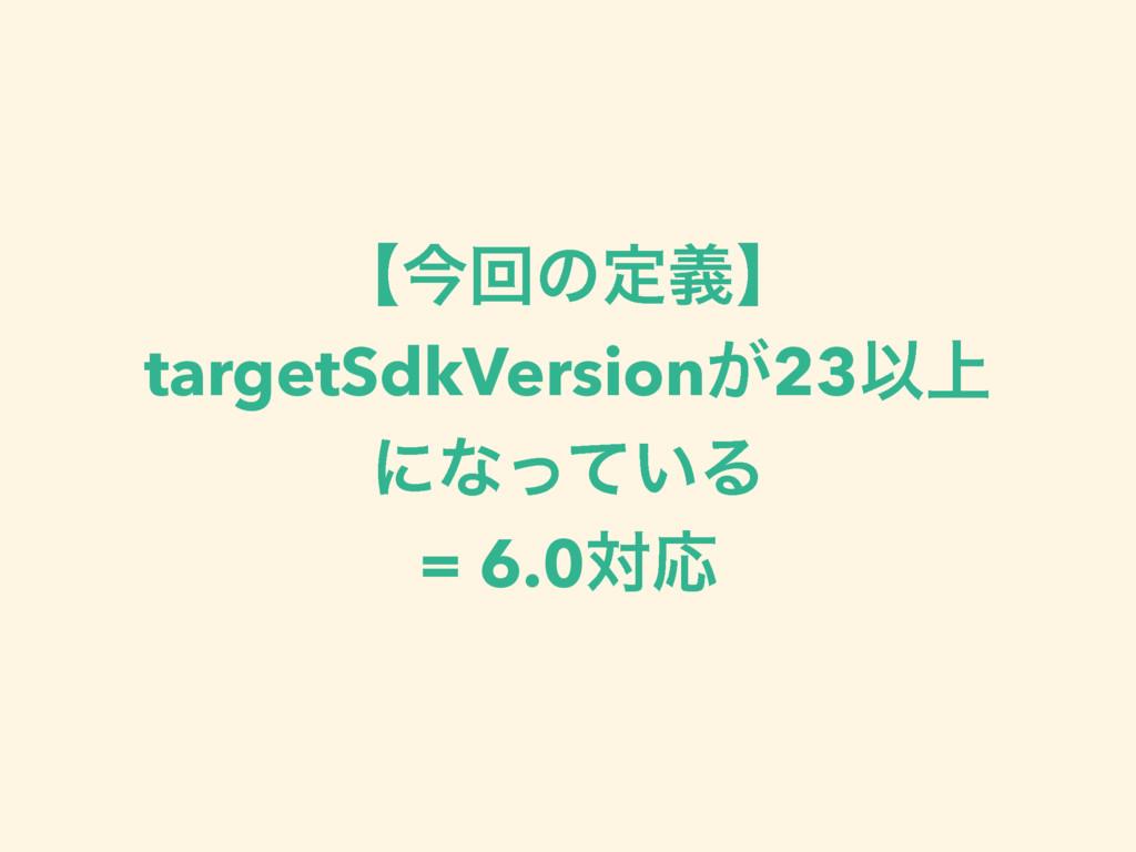 ʲࠓճͷఆٛʳ targetSdkVersion͕23Ҏ্ ʹͳ͍ͬͯΔ = 6.0ରԠ