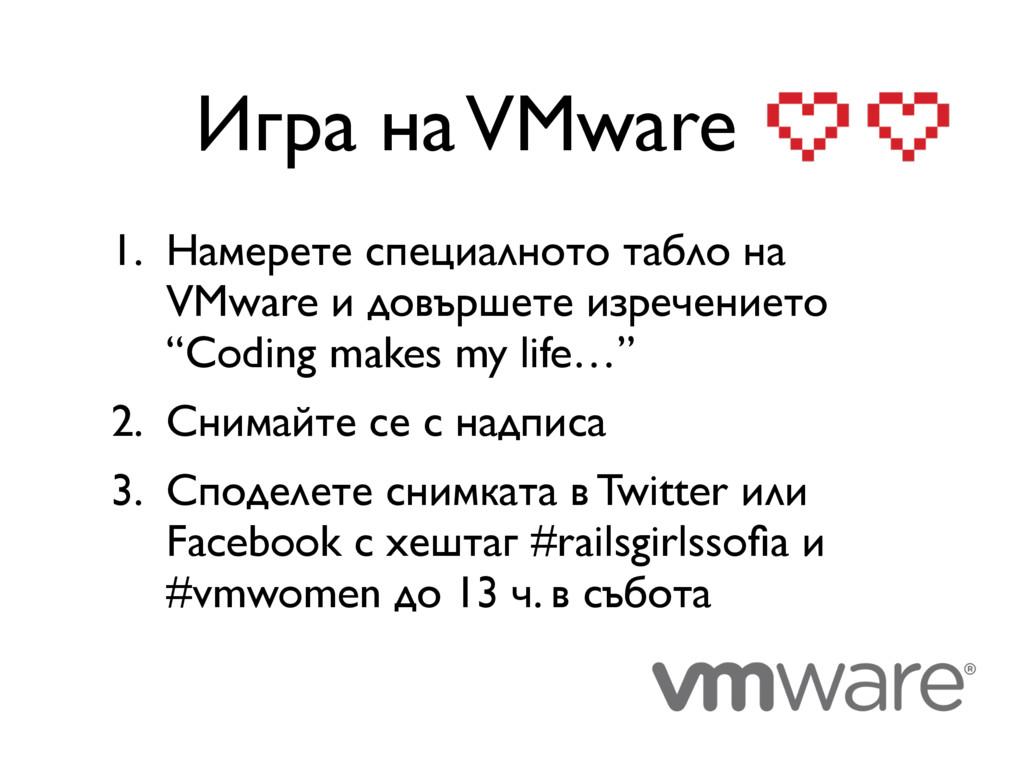 Игра на VMware 1. Намерете специалното табло на...