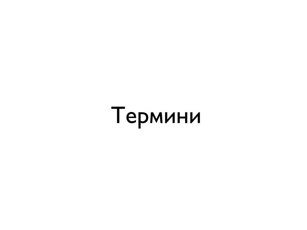 Термини