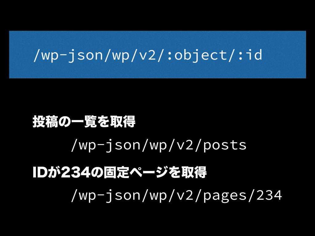 /wp-json/wp/v2/posts ߘͷҰཡΛऔಘ *%͕ͷݻఆϖʔδΛऔಘ /...