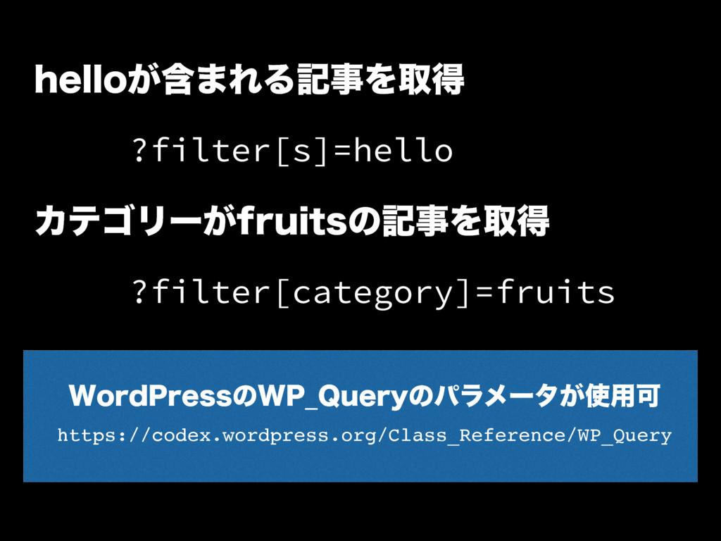 ?filter[s]=hello IFMMPؚ͕·ΕΔهΛऔಘ ΧςΰϦʔ͕GSVJUTͷه...