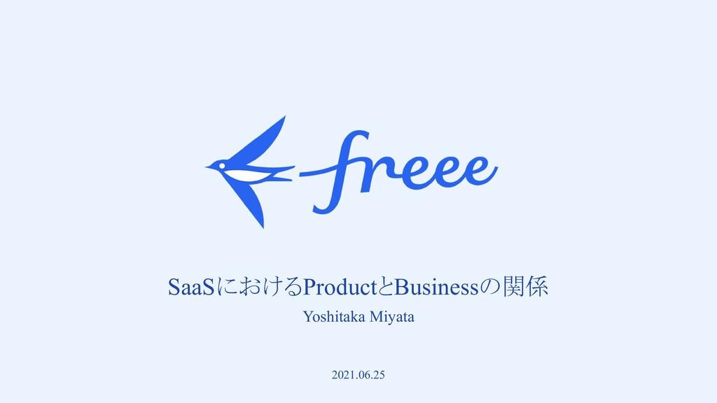 SaaSにおけるProductとBusinessの関係 Yoshitaka Miyata ...