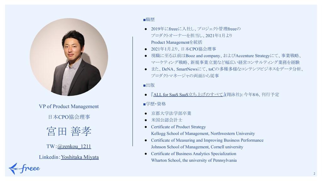 2 ■職歴 ● 2019年にfreeeに入社し、プロジェクト管理freeeの プロダクトオ...