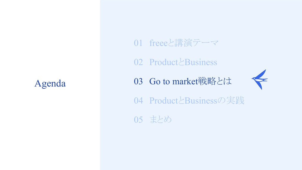 12 01 freeeと講演テーマ 02 ProductとBusiness 03 Go to ...